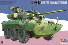 【TIGER MODEL 4665】1/35 法国Nexter T-40 轮式装甲侦察车开盒评测